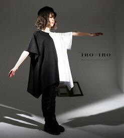 トップス Tシャツ バイカラー アシンメトリー ユニセックス* Favoriteオリジナル*アシメバイカラービッグTシャツ ブラック×ホワイト【IRO+IRO】【2020年3月新作上旬】【全部選べる福袋特設会場】