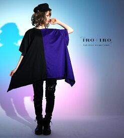 トップス Tシャツ バイカラー アシンメトリー ユニセックス* Favoriteオリジナル*アシメバイカラービッグTシャツ ブラック×パープル【IRO+IRO】【2020年3月新作上旬】