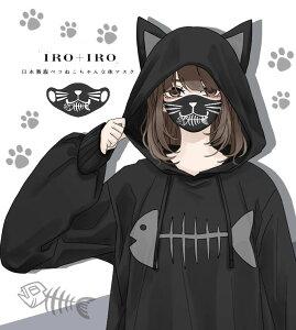 マスク 洗えるマスク 繰り返し使える 日本製クール立体マスク ユニセックス フリーサイズ ねこ ネコ 魚*Favoriteオリジナル*アニマルマルク 腹ペコねこちゃんプリントマスク【2021年3月新