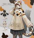 アウター マウンテンジャケット マウンテンパーカー ユニセックス ネコ ねこ 三毛猫 尻尾 猫耳 *Favoriteオリジナル…