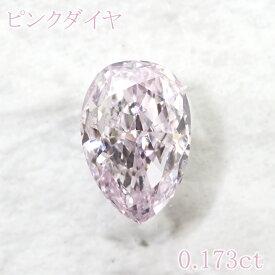 【返品可能】天然無処理 ファンシー ライト パープル ピンク ダイヤモンド 0.173ct SI2 ペアシェイプ 中央宝石鑑定書【新品】