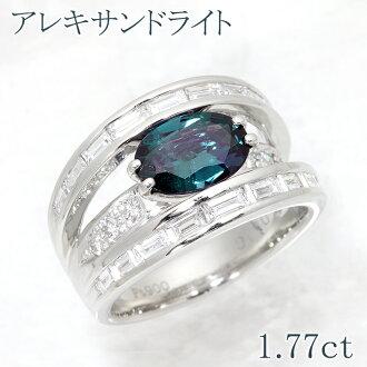 アレキサンドライトアレキ 1.77ct D1.16ct Pt900 ring 9 center jewel differentiation book alexandrite