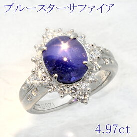 【返品可能】 ブルー スター サファイア サファイヤ ブルースターサファイア Pt900 リング SS4.97ct D 0.71ct blue star sapphire【中古】