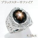 【返品可能】 ブラック スター サファイア サファイヤ スターサファイア K18WG リング 8.58ct 0.30ct black star sapphire【中古】