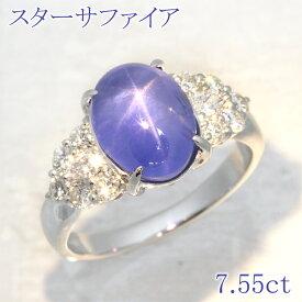 【返品可能】 ブルー スター サファイア サファイヤ ブルースターサファイア Pt900 リング SS 7.55ct D 0.71ct blue star sapphire【中古】