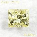 【返品可能】 天然 イエロー ダイヤモンド ダイアモンド ダイヤ 0.478ct ルース diamond イエローダイヤ イエローダイア 【新品】