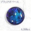 【返品可能】 ブラックオパール オパール プレシャス オパール ルース 4.598ct black opal 【新品】 誕生石10月