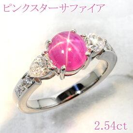 【返品可能】 ピンク スター サファイア サファイヤ ピンクスターサファイア Pt900 リング 2.54ct D 0.63ct pink star sapphire【中古】
