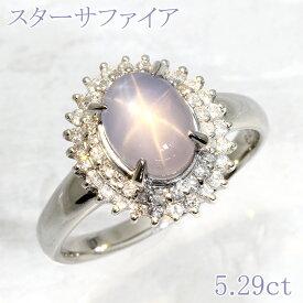 【返品可能】 スター サファイア サファイヤ スターサファイア Pt900 リング 5.29ct D合計0.54ct star sapphire【中古】