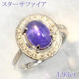 【返品可能】 ブルー スター サファイア サファイヤ ブルースターサファイア Pt900 リング SS 4.93ct D 0.29ct blue star sapphire【中古】