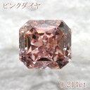 【返品可能】 ピンク ダイヤルース(裸石) 0.214ct Fancy Brownish Orangy Pink SI-2 カットコーナード レクタンギュラー 中央宝石鑑…