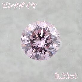 【返品可能】天然無処理 ファンシー パープリッシュ ピンク ダイヤモンド 0.235ct I1 ラウンド 中央宝石鑑定書【新品】