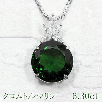 Chromic tourmaline chrome tourmaline Pt900/850 necklace 6.30ct D 0.33ct chrome tourmaline rare stone