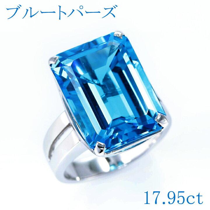 【返品可能】 トパーズ ブルートパーズ K14WG リング 17.95ct Blue topaz【中古】誕生石 11月 結婚16周年記念石 大粒