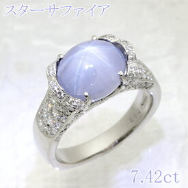 【返品可能】 スター サファイア サファイヤ スターサファイア Pt900 リング 7.42ct D合計0.90ct star sapphire【中古】