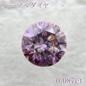 【返品可能】天然無処理 ファンシー ディープ ピンク パープル ダイヤモンド 0.087ct I1 ラウンド 中央宝石鑑定書【新品】