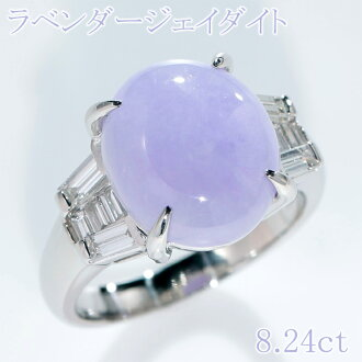 Lavender jade Jay Daito Jade 8.24ct ring, ring 14 Pt900 platinum center jewel differentiation book