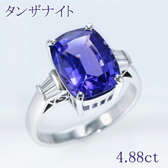 ★It is 6,000 yen OFF ★ tanzanite blue zoisite Pt900 ring 4.88ct D 0.184ct Tanzanite by use of coupon