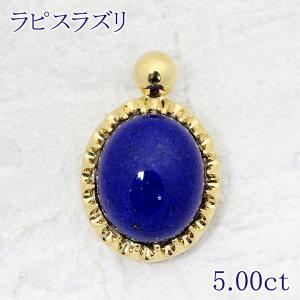 【返品可能】ラピスラズリラピス瑠璃K18ペンダントヘッド5.00ctlapis-lazuli【中古】【返品可能】ラピスラズリラピス瑠璃K18ペンダントヘッド5.00ctlapis-lazuli【中古】a