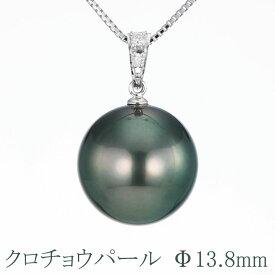【返品可能】 ブラックパール パール 真珠 黒真珠 黒蝶真珠 K18WG ネックレス 13.8mm D0.03ct black pearl 【中古】