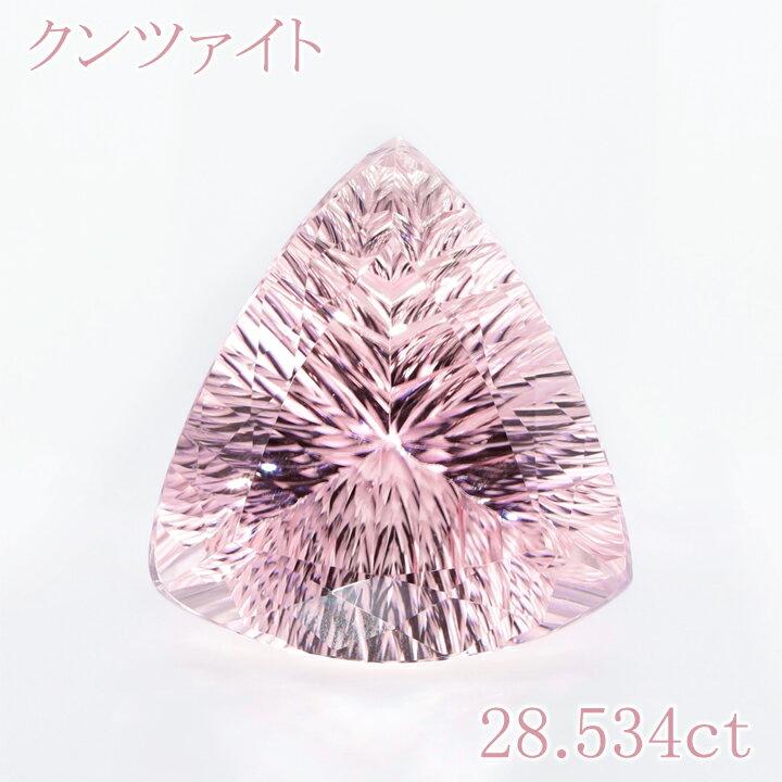 【返品可能】 クンツァイト スポジュミン 28.534ct ルース kunzite【新品】