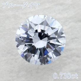 【返品可能】天然無処理 ファンシー ライト ブルー ダイヤモンド 0.738ct VS1 ラウンド 中央宝石鑑定書【新品】