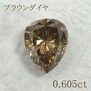 【返品可能】 ブラウン ダイヤルース(裸石) 0.605ct Fancy Brown SI-2 ペアシェイプカット 中央宝石鑑定書 (蛍光性:NONE)
