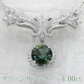 【返品可能】グリーン サファイア ヘッド付け替え可能 4.003ct D0.69ct Pt900/850 サファイヤ ネックレス 37cm 中央宝石鑑別書【中古】誕生石9月 green sapphire