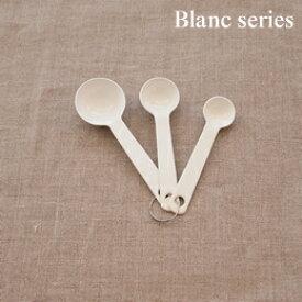 【10/30までポイント10倍】 ミニメジャースプーン 3pc 職人さんの手作り 白の琺瑯(ホーロー)キッチンツール・Blancブランシリーズ takakuwa 高桑金属 005338