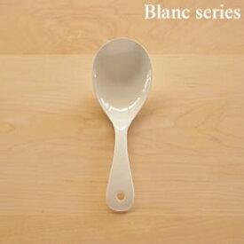 取り分けスプーン とりわけスプーン 中 ホーロー 琺瑯 食器 カトラリー テーブルウェア Blanc ブラン 白 高桑金属 takakuwa 日本製 カフェ おしゃれ 005420