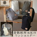倉敷帆布 ワンショルダーバッグ 2号 帆布使用 ボディバッグ UNDER CANVAS アンダーキャンバス 日本製 UC-007 ★ポイント10倍★