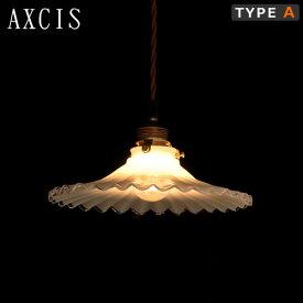 AXCIS アクシス ミルクグラス ランプシェード FRENCH フレンチ タイプA シェード ペンダントシェード シェードランプ ミルクガラス 乳白色 HS205