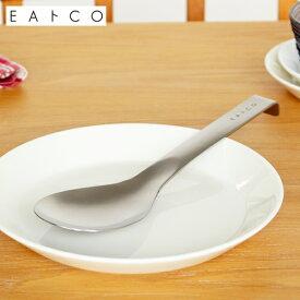 ヨシカワ EAトCO イイトコ Suqu serving spoon スクウ サービングスプーン ステンレス製 日本製 スプーン 取り分けスプーン