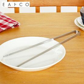 ヨシカワ EAトCO イイトコ Saibashi tongs サイバシ トング ステンレス製 日本製 菜箸 箸 サイバシトング