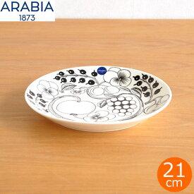 【クーポン対象商品】 アラビア ブラック パラティッシ プレート 21cm ARABIA Black Paratiisi 6671