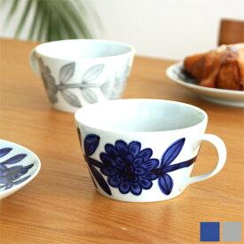 波佐見焼 西山窯 daisy デイジー マグカップ ティーカップ NISHIYAMA 和食器 磁器 コーヒーカップ ブルー グレー 日本製