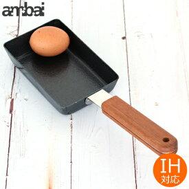 ambai 玉子焼 角小 鉄製 卵1個用 IH対応 玉子焼き器 卵焼き器 焦げ付きにくい ファイバーライン加工 アンバイ 小泉誠 日本製