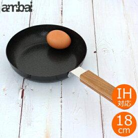 【クーポン配布中】 ambai 玉子焼 丸 18cm 鉄製 フライパン IH対応 目玉焼き 玉子焼き器 焦げ付きにくい ファイバーライン加工 アンバイ 小泉誠 日本製