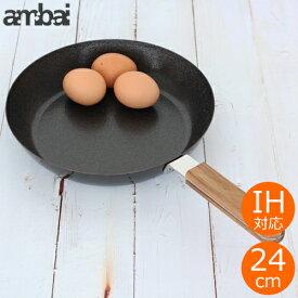 【クーポン配布中】 ambai オムレツパン 24cm 鉄製 フライパン IH対応 オムレツ 焦げ付きにくい ファイバーライン加工 アンバイ 小泉誠 日本製
