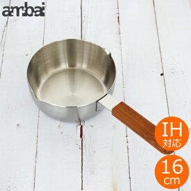 ambai 雪平鍋 16cm アルミ ステンレス 雪平 IH対応 片手鍋 小鍋 ミルクパン アンバイ ゆきひら 鍋 小泉誠 日本製
