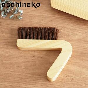 置ブラシ asahineko 掃除ブラシ 木製ブラシ ミニブラシ 掃除道具 小泉誠 あさひねこ おしゃれ 日本製 ひのき 馬毛 AK-005