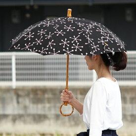 【期間限定ラッピング無料】 シュールメール 日傘 SUR MER 結晶柄 ブラック 綿麻キャンバス 竹輪っか 長傘 折りたたみ傘 日本製 UVカット 紫外線防止 シュルメール