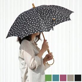 【期間限定ラッピング無料】 シュールメール 日傘 SUR MER 水玉 綿麻シーチング 竹輪っか 長傘 折りたたみ傘 日本製 UVカット 紫外線防止 水玉プリント シュルメール