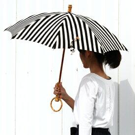 【期間限定ラッピング無料】 シュールメール 日傘 SUR MER ストライプ ブラック 綿麻キャンバス 竹輪っか 長傘 折りたたみ傘 日本製 UVカット 紫外線防止 シュルメール