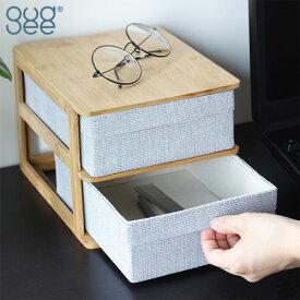 【クーポン配布中】 GUDEE 収納ケース 卓上チェスト おしゃれ 引き出し 2ドロワー 2段 小物収納 竹 バンブー 布 Ree-Desktop 2drawer cabinet GudeeLife