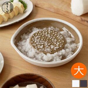 もとしげ おろし器 大 18cm 陶器 セラミック おろし 大根おろし 長芋 大きい 滑り止め付き 日本製 石見焼 元重製陶所