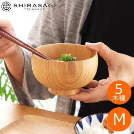 SHIRASAGI しらさぎ椀 M お椀 木製 けやき さくら かえで なら くり 汁椀 味噌汁 日本製 天然木 銘木 おしゃれ 白鷺木工