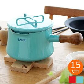 DANSK ダンスク 琺瑯 片手鍋 15cm 鍋 ホーロー鍋 ソースパン ガス火専用 コベンスタイル ビストロ 北欧 キッチン