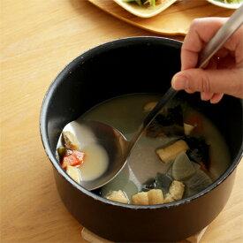 一菱金属 すくいやすく注ぎやすいレードル ステンレス 両利き お玉 レードル キッチンツール ICHIBISHI 日本製
