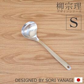 【クーポン配布中】 柳宗理 レードル S サイズ お玉 ステンレス キッチンツール 日本製